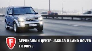 Специализированный сервисный центр Jaguar и Land Rover в Москве – LR Drive