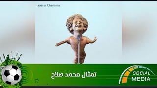 سوشال ميديا -  تمثال محمد صلاح