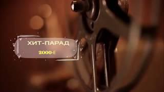Лучшая музыка 2000-х ✯Отечественные ретро песни хиты/БИ-2/Любэ