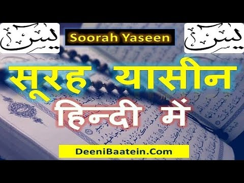 surah yaseen in hindi by speaking truth | सूरह यासीन हिन्दी में