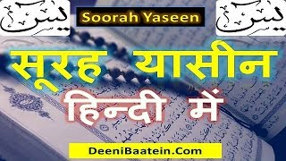 surah yaseen in hindi, English by speaking truth | सूरह यासीन हिन्दी में