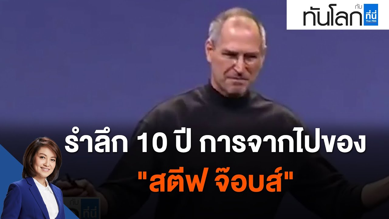 """รำลึก 10 ปี การจากไปของ """"สตีฟ จ๊อบส์"""" : ทันโลก กับ ที่นี่ Thai PBS (8 ต.ค. 64)"""