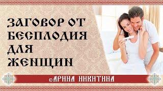 заговор от бесплодия для женщин | Арина Никитина