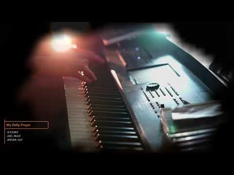 每天的禱告 / 鋼琴演奏