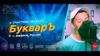Рэп Завод [LIVE] БукварЪ (57-й выпуск / 1-й сезон) Россия, г.Ижевск