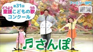 2016年第31回童謡こどもの歌コンクール ファミリー部門 銀賞 thumbnail