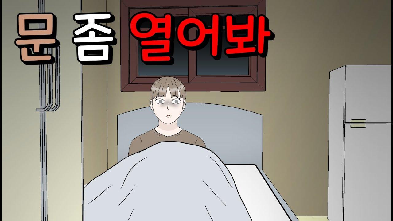 무서운 이야기 시리즈 - 17 [공포툰, 무서운이야기, 오싹툰]