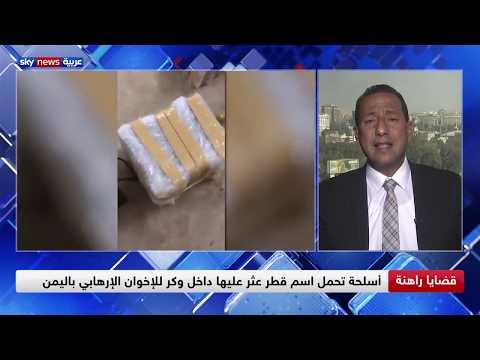 قضايا راهنة.. العثور على أسلحة تحمل اسم قطر داخل وكر لتنظيم الإخوان الإرهابي باليمن  - نشر قبل 3 ساعة