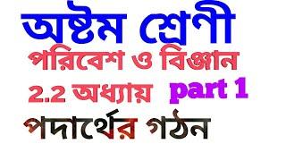 Class 8 life science chapter 2 পদার্থের গঠন in bengali