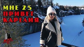 Мне исполнилось 25 лет=) Двухдневный отдых в Карелии | Мраморный каньон зимой