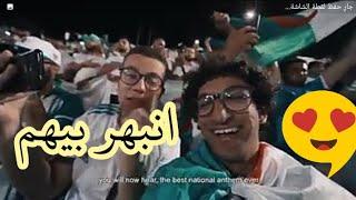 بالفيديو.. يوتيوبر مصري يبدع في تصوير نهائي الكان من المدرجات الجزائرية - الشباك الرياضي