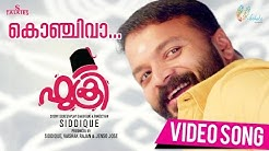 Fukri Malayalam Movie | Konchi Vaa Kanmani Video Song | Najim Arshad | Jayasurya
