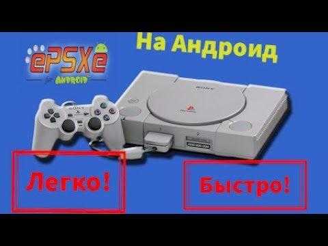 Как установить эмулятор PS1 на Андроид ? Легко!