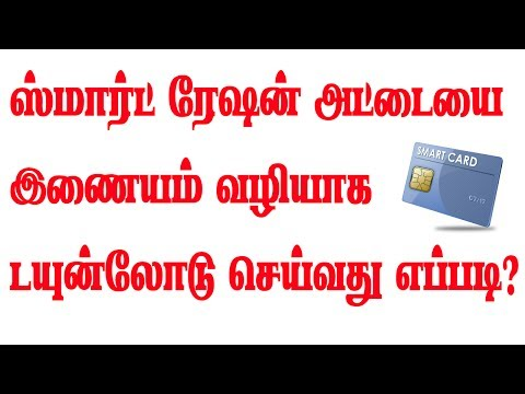 how to download smart ration card online in Tamil Nadu ( Full Tutorial ) - Tamil Tech Kid