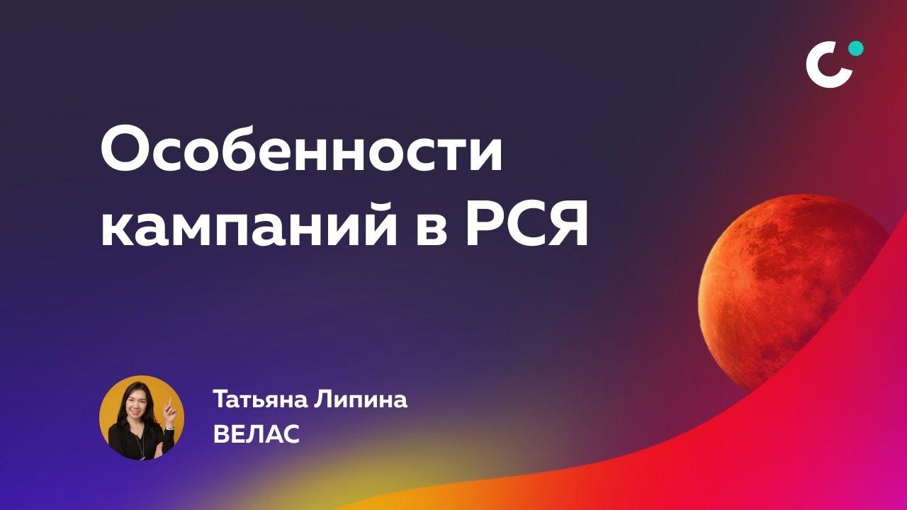 Особенности кампаний в Рекламной сети Яндекса