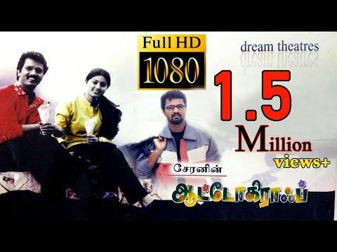 Evergreen Movie HD | Autograph | Cheran,Gopika |  Superhit Tamil Movie HD