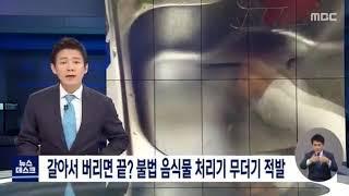 분쇄형 음식물처리기 문제점 출처:MBC