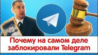 Почему на самом деле заблокировали Telegram