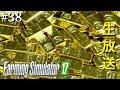 38 シミュレーション  生放送  ファーミングシミュレーター17  PS4 金塊探すだけライブ
