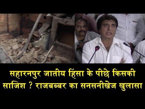 सहारनपुर जातीय हिंसा के पीछे किसकी साजिश ?/UNCUT PC OF RAJ BABBAR ON SAHARANPUR INCIDENT