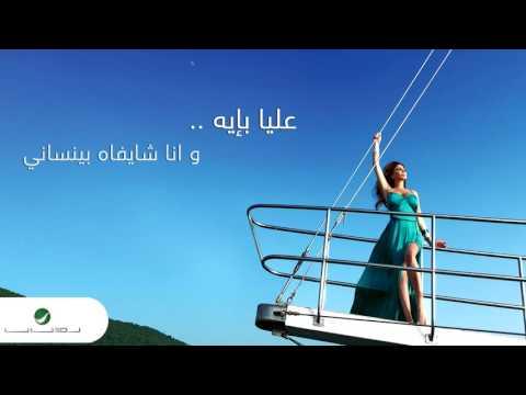 تحميل ومشاهدة Elissa - Hakhaf Men Eah / إليسا - هخاف من إيه