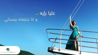 Elissa - Hakhaf Men Eah / إليسا - هخاف من إيه