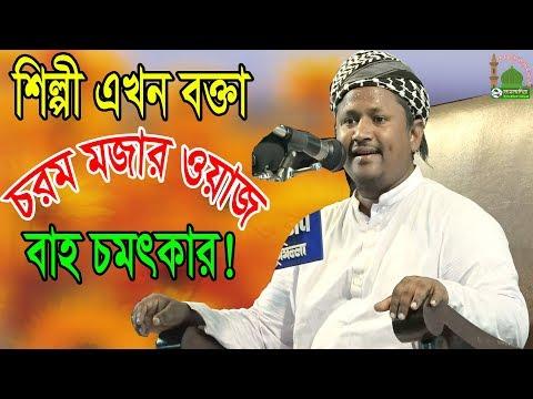 জিবনেও শুনেন নাই [চরম মজার ওয়াজ] bangla waz mufti Anis Ansari ইসলামি সঙ্গীত কিংবদন্তী সুর সম্রাট