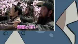 100分 de 名著 陳寿 [三国志] 第4回 最終回 MC:伊集院光、島津有理子 ...
