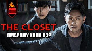 The Closet (2020) Ямаршуу кино вэ?