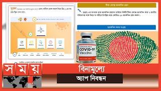 যা যা তথ্য দিয়ে করতে হবে নিবন্ধন! | Corona Vaccine Application | Bangladesh | Somoy TV
