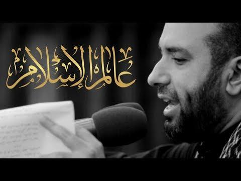 عالم الإسلام  | علي حمادي