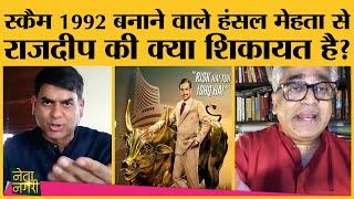 SCAM 1992 में अपने Character पर क्या बोले Rajdeep Sardesai?। Harshad Mehta। Hansal। Sucheta Dalal