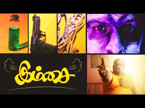 இம்சை | The Pest - Tamil comedy short film with subtitle