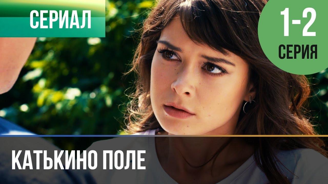 Катькино поле - 1 и 2 серия - Мелодрама   Фильмы и сериалы - Русские  мелодрамы 73362c0fea2