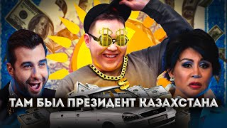"""""""И где он сейчас?"""" Иманбек - феномен Казахстана: Роза Рымбаева, Иван Урган, Grammy и президент РК"""