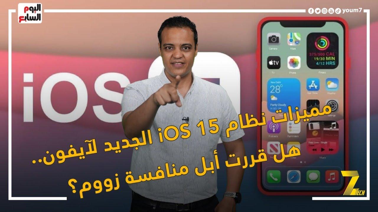 مميزات نظام iOS 15 الجديد لهواتف آيفون.. هل قررت أبل منافسة زووم؟  - 19:56-2021 / 6 / 14