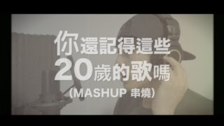 這些歌曲20歲了!?(Mashup串燒)Cover by Danny 許佳麟