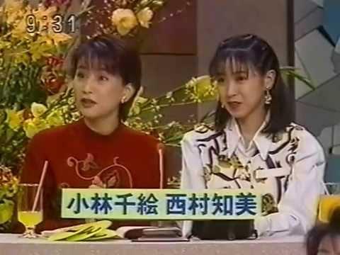 西村知美,小林千絵 島根でターゲットバードゴルフ(1995)