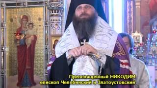 Приезд нового главы Челябинской митрополии епископа Никодима в Челябинск.