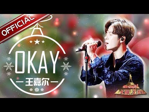 【单曲纯享】 王嘉尔《OKAY》 —《天籁之战2》第10期【东方卫视官方高清】