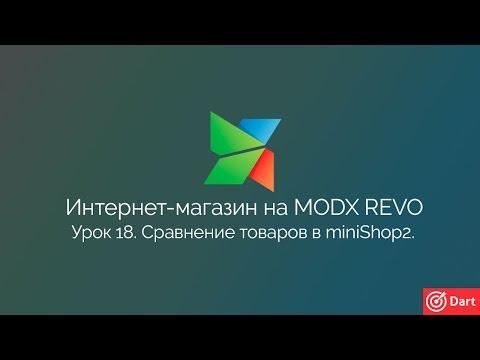 Часть 18 - Интернет-магазин на MODx Revo. Сравнение товаров в MODx Revo miniShop2.