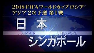 日本 0-0 シンガポール まさかのドロー!【2015/6/16】ロシアW杯アジア2次予選