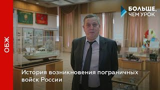 Из истории пограничных войск России
