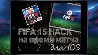 FIFA 15 IOS HACK | Взлом на время в ULTIMATE TEAM(Видео о небольшом взломе в FIFA 15 :-) http://vk.com/iFIFA15., 2014-09-20T12:44:17.000Z)