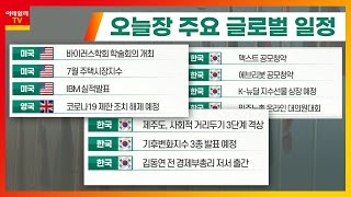 美 바이러스 학회 개최… 엔지켐생명과학 연구성과 발표_…