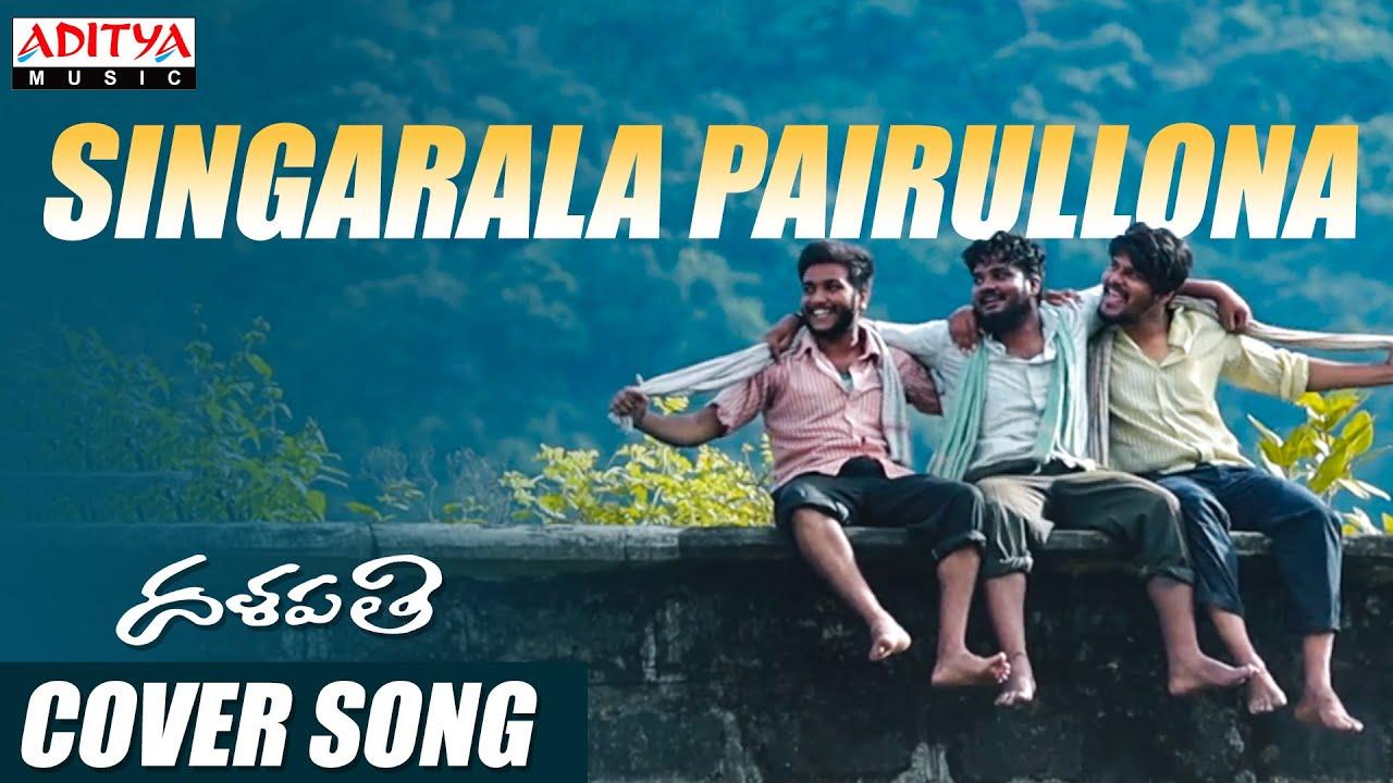 Singarala Pairullona Cover Song Sreenu Majji  | Harish S , Sai Ganesh CH, Srinu M | Ilayaraja
