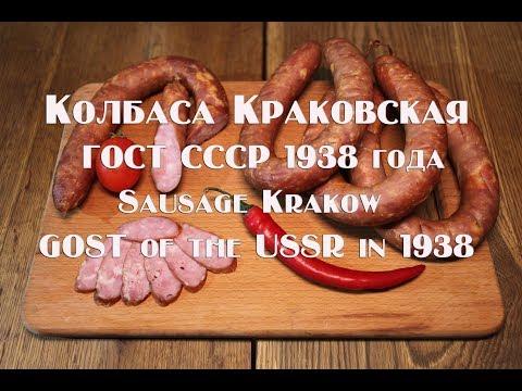 Колбаса Краковская ГОСТ СССР 1938 года Рецепт The Sausage Krakow GOST Of The USSR In 1938  The Recip