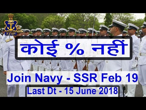 Join Indian Navy SSR Sailor Recruitment 2018 ,Indian Navy SSR Online form 2018 , Navy Jobs 2019