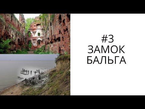 Замок Бальга сегодня, Бранденбург в Ушаково и Пятидорожное (Бладиау)