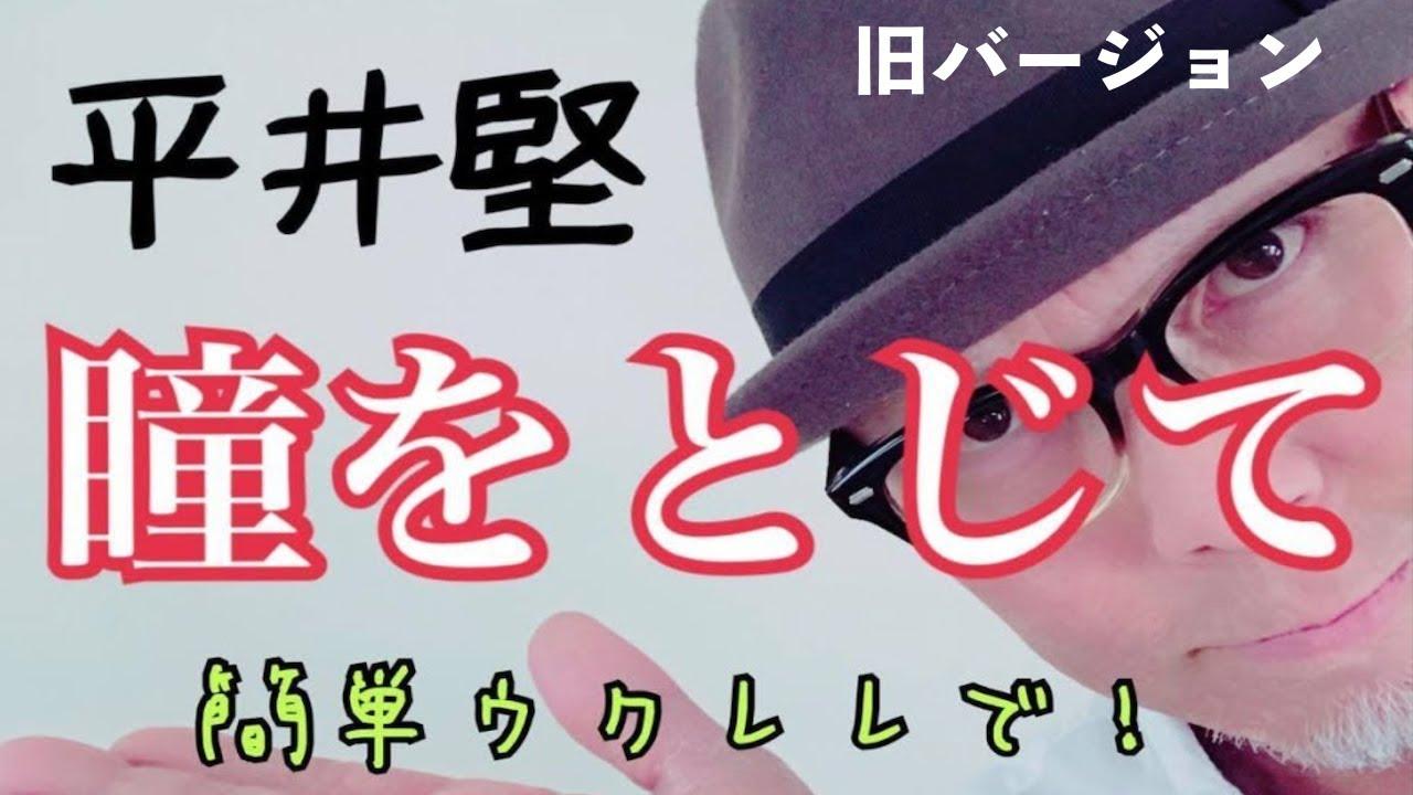 瞳をとじて・平井堅 / ウクレレ 超かんたん版【コード&レッスン付】GAZZLELE